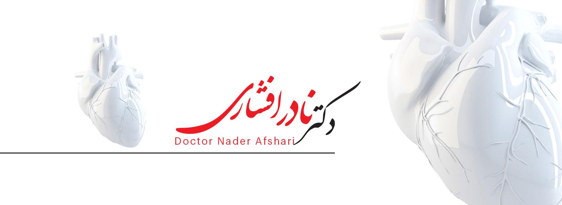 دکتر نادر افشاری