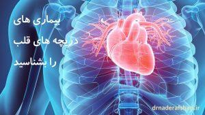 آشنایی با دریچه های قلب و بیماری های آنها
