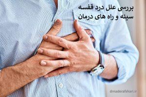 سریعترین درمان درد زیر سینه چپ چیست؟